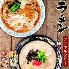 画像1: アニマルフリー ラーメン2種類計20食入りセット とんこつ風 しょうゆ (1)