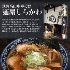 画像2: 有名店ラーメン 飛騨高山中華そば 麺屋しらかわ 2食入 (2)