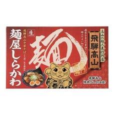 画像3: 有名店ラーメン 飛騨高山中華そば 麺屋しらかわ 2食入 (3)