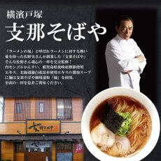 画像2: 有名店ラーメン 支那そばや 2食入り 横濱戸塚 (2)