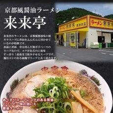 画像2: 有名店ラーメン 来来亭 2食入り 半生麺 京都風醤油の鶏ガラスープ (2)