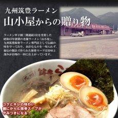 画像2: 有名店ラーメン 山小屋からの贈り物 2食入り 九州筑豊豚骨ラーメン 半生麺 豚骨スープ (2)
