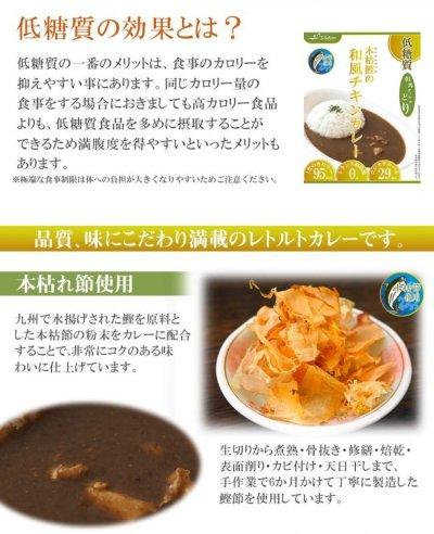 画像3: 低糖質食品 本枯鰹の和風チキンレトルトカレー 180g 兵庫県ご当地カレー 但馬すこやかどり 糖質制限