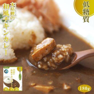 画像1: 低糖質食品 本枯鰹の和風チキンレトルトカレー 180g 兵庫県ご当地カレー 但馬すこやかどり 糖質制限