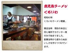 画像4: 鹿児島ラーメンくろいわ(2食入・豚骨スープ) ご当地ラーメン 常温保存 半生麺 (4)