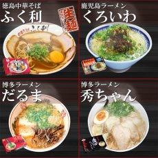 画像3: 【ギフトボックス】ご当地ラーメン 西日本 有名店 厳選詰め合わせ 6店舗12食セット(2) 常温保存 半生麺 (3)