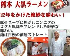 画像3: 熊本ラーメン大黒(ニンニク入豚骨・2食入り)ご当地ラーメン(常温保存) (3)
