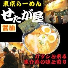画像2: 東京ラーメンせたが屋2食入(化粧箱入り)ご当地ラーメン 常温保存 半生麺 (2)