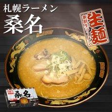 画像1: 札幌ラーメン桑名(味噌・2食入り)ご当地ラーメン 常温保存 半生麺 (1)