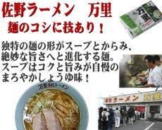 画像2: 佐野ラーメン万里(醤油・2食入り)ご当地ラーメン(常温保存) (2)