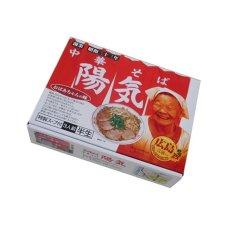 画像6: 広島中華そば陽気3食入(豚骨醤油)ご当地ラーメン 常温保存 半生麺 (6)