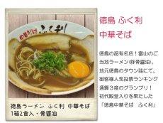 画像2: 徳島ラーメン ふく利 中華そば(1箱2食入・豚骨醤油)  ご当地ラーメン 常温保存 半生麺 (2)