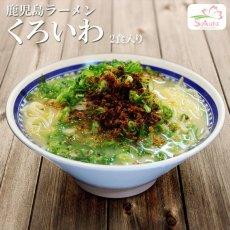 画像1: 鹿児島ラーメンくろいわ(2食入・豚骨スープ) ご当地ラーメン 常温保存 半生麺 (1)