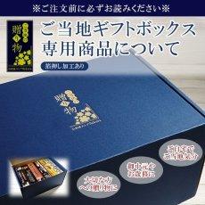 画像5: 【ギフトボックス】ご当地ラーメン 西日本 有名店 厳選詰め合わせ 6店舗12食セット(2) 常温保存 半生麺 (5)