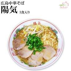 画像3: 広島中華そば陽気3食入(豚骨醤油)ご当地ラーメン 常温保存 半生麺 (3)