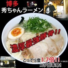 画像3: 博多ラーメン秀ちゃん(2食入り・濃厚豚骨スープ)ご当地ラーメン 常温保存 半生麺 (3)