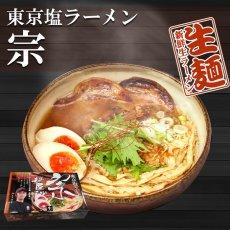 画像1: 東京ラーメン 麺屋 宗 1箱2食入   ご当地ラーメン 常温保存 半生麺 (1)