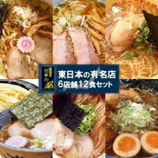 画像1: 【ギフトボックス】ご当地ラーメン 東日本 有名店 厳選詰め合わせ 6店舗12食セット 常温保存 半生麺 (1)