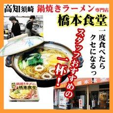 画像2: 高知須崎鍋焼きラーメン専門店「橋本食堂」(4人前・スープ付)ご当地ラーメン 常温保存 半生麺 (2)
