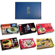 画像4: 【ギフトボックス】ご当地ラーメン 西日本 有名店 厳選詰め合わせ 6店舗12食セット(2) 常温保存 半生麺 (4)