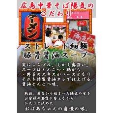 画像5: 広島中華そば陽気3食入(豚骨醤油)ご当地ラーメン 常温保存 半生麺 (5)