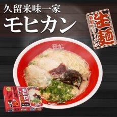 画像1: 福岡 久留米ラーメン モヒカンらーめん 味壱家 1箱2食入  ご当地ラーメン 常温保存 半生麺 (1)