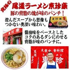 画像2: 尾道ラーメン東珍康2食箱入(醤油・ストレート平麺)ご当地ラーメン 常温保存 半生麺 (2)