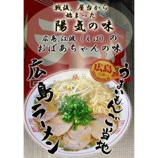 画像4: 広島中華そば陽気3食入(豚骨醤油)ご当地ラーメン 常温保存 半生麺 (4)