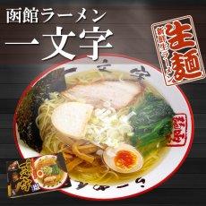 画像1: 函館ラーメン一文字(塩・2食入り) ご当地ラーメン 常温保存 半生麺 (1)