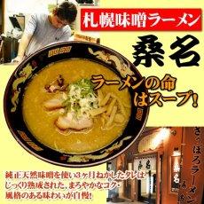 画像3: 札幌ラーメン桑名(味噌・2食入り)ご当地ラーメン 常温保存 半生麺 (3)