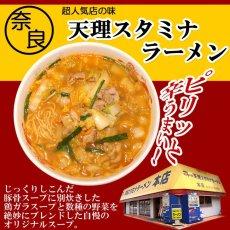 画像2: 奈良天理スタミナラーメン2食入 ご当地ラーメン 常温保存 半生麺 (2)