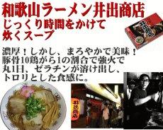 画像3: 和歌山ラーメン井出商店(豚骨醤油・2食入り)ご当地ラーメン 常温保存 半生麺 (3)