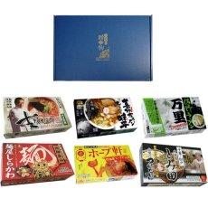 画像5: 【ギフトボックス】ご当地ラーメン 東日本 有名店 厳選詰め合わせ 6店舗12食セット 常温保存 半生麺 (5)