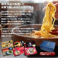 画像2: 【ギフトボックス】ご当地ラーメン 西日本 有名店 厳選詰め合わせ 6店舗12食セット(2) 常温保存 半生麺 (2)