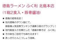 画像4: 徳島ラーメン ふく利 中華そば(1箱2食入・豚骨醤油)  ご当地ラーメン 常温保存 半生麺 (4)