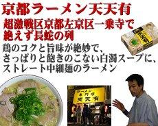 画像2: 京都ラーメン天天有(鶏の白濁スープ・2食入り)ご当地ラーメン 常温保存 半生麺 (2)