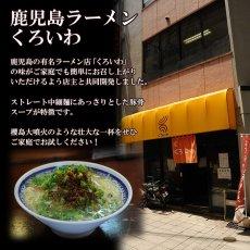 画像2: 鹿児島ラーメンくろいわ(2食入・豚骨スープ) ご当地ラーメン 常温保存 半生麺 (2)