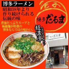 画像3: 博多だるまラーメン(3人前)ご当地ラーメン(常温保存) (3)