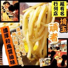 画像2: 埼玉ラーメン頑者つけ麺2食入り(化粧箱入)  ご当地ラーメン 常温保存 半生麺 (2)