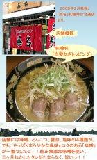 画像4: 札幌ラーメン桑名(味噌・2食入り)ご当地ラーメン 常温保存 半生麺 (4)