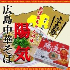 画像2: 広島中華そば陽気3食入(豚骨醤油)ご当地ラーメン 常温保存 半生麺 (2)