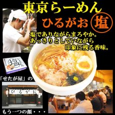 画像2: 東京ラーメンひるがお2食入り(化粧箱入り)ご当地ラーメン 常温保存 半生麺 (2)