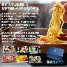 画像2: 【ギフトボックス】ご当地ラーメン 東日本 有名店 厳選詰め合わせ 6店舗12食セット 常温保存 半生麺 (2)