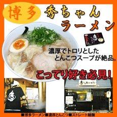 画像2: 博多ラーメン秀ちゃん(2食入り・濃厚豚骨スープ)ご当地ラーメン 常温保存 半生麺 (2)