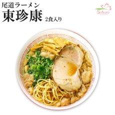 画像1: 尾道ラーメン東珍康2食箱入(醤油・ストレート平麺)ご当地ラーメン 常温保存 半生麺 (1)