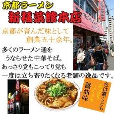 画像3: 京都ラーメン新福菜館本店(醤油・2食入)ご当地ラーメン 常温保存 半生麺 (3)