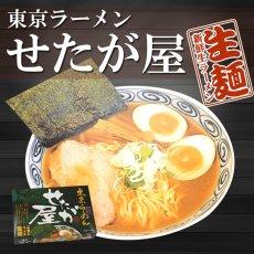 画像1: 東京ラーメンせたが屋2食入(化粧箱入り)ご当地ラーメン 常温保存 半生麺 (1)