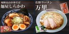 画像4: 【ギフトボックス】ご当地ラーメン 東日本 有名店 厳選詰め合わせ 6店舗12食セット 常温保存 半生麺 (4)