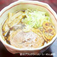 画像2: 富山ブラックラーメン誠や(濃厚しょうゆスープ・極太ちぢれ麺)2食入・スープ付 ご当地ラーメン 常温保存 半生麺 (2)