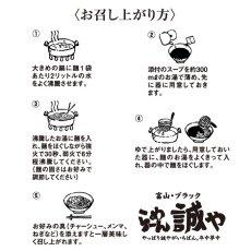 画像6: 富山ブラックラーメン誠や(濃厚しょうゆスープ・極太ちぢれ麺)2食入・スープ付 ご当地ラーメン 常温保存 半生麺 (6)